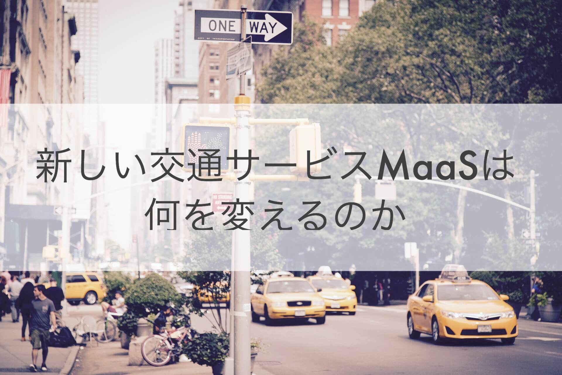 MaaSが都市と地方の交通事情を激変させるかもしれない