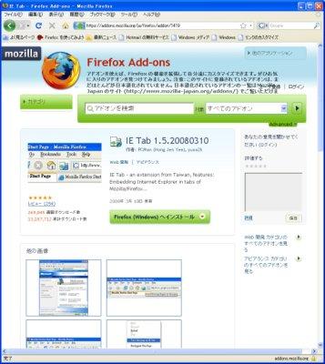 IEでページを開くFirefoxアドオン