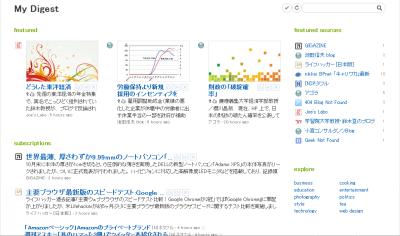 Firefoxアドオン「feedly」の導入で変わるRSSの読み方