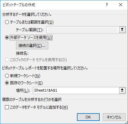 Excelのテーブル機能でリレーショナルデータベースをつくる