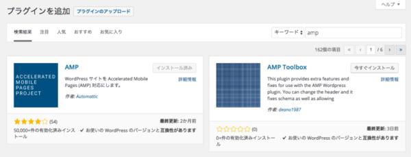 AMP Plugin