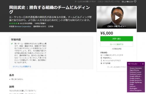岡田武史:勝負する組織のチームビルディング Udemy