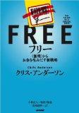 【書評】FREE