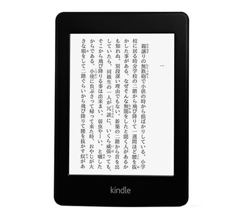 Kindleが変える読書生活が楽しい
