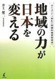 地域の力が日本を変える