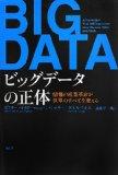 ビッグデータは「原因」ではなく「関係」を導き出す