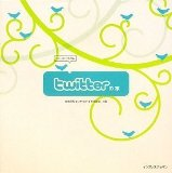 FriendFeedはTwitterというサービスがあってこそ有意義である