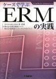 【MBA書評】ケースで学ぶERMの実践