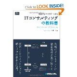 ITコンサルティングの教科書