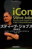 スティーブ・ジョブズの半生を描いた「iCon」