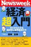 経済の基礎を復習-【書評】経済超入門