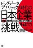 ビッグデータ・アナリティクス時代の日本企業の挑戦