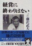 ホンダ創業者・藤沢武夫「経営に終わりはない」