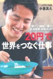 「20円」で世界をつなぐ仕事