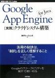 Google App Engineを始めてみる
