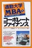 【MBA書評】コーポレートファイナンス