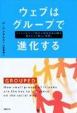 SNSとマーケティングの関係を理解したい人は必読。「ウェブはグループで進化する」