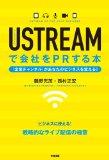 Ustreamをダウンロードして音声だけ抽出する方法(Windows編)