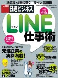 LINEの流行を知り、今後のSNSを考える