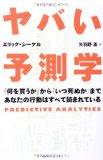 「ヤバい予測学」を読んで「R」を学んだら、データアナリティクスの可能性を肌で感じた