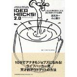 IDEA HACKS! 2.0