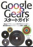 Google Gearsでオフラインの世界を充実させる