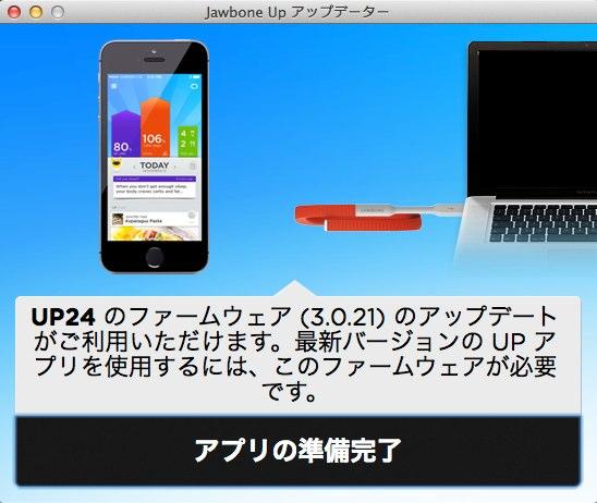 UP24のバッテリーは2週間もつ。既に買った人はファームウェア更新しよう