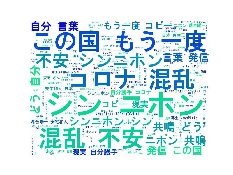 「シン・ニホン」を読んで日本の現状と未来を考える