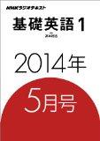 NHKラジオ講座の音声をダウンロードする