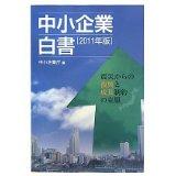 中小企業白書2011年版