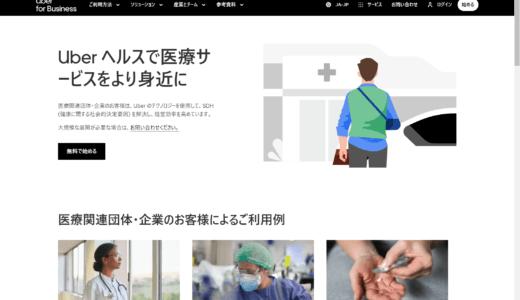 Uber Healthとは?医療分野におけるMaaS