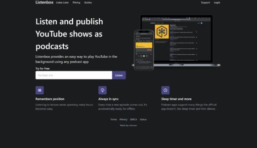 YouTubeをポッドキャスト化してくれるWebサービス「Listenbox」
