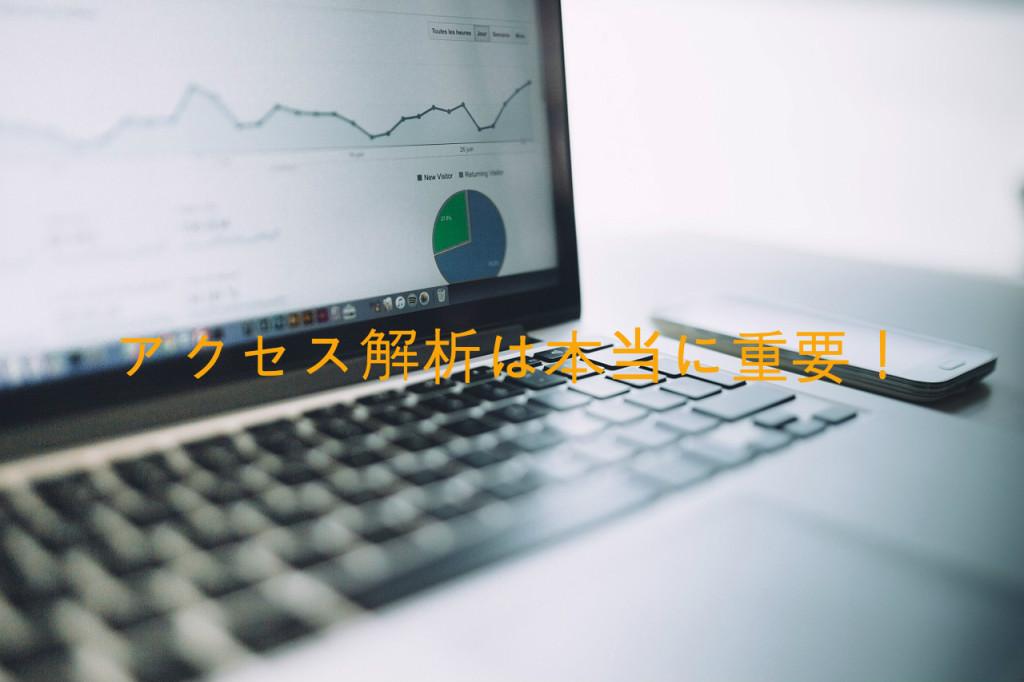 ウェブサイトのアクセス解析はなぜ重要なのか