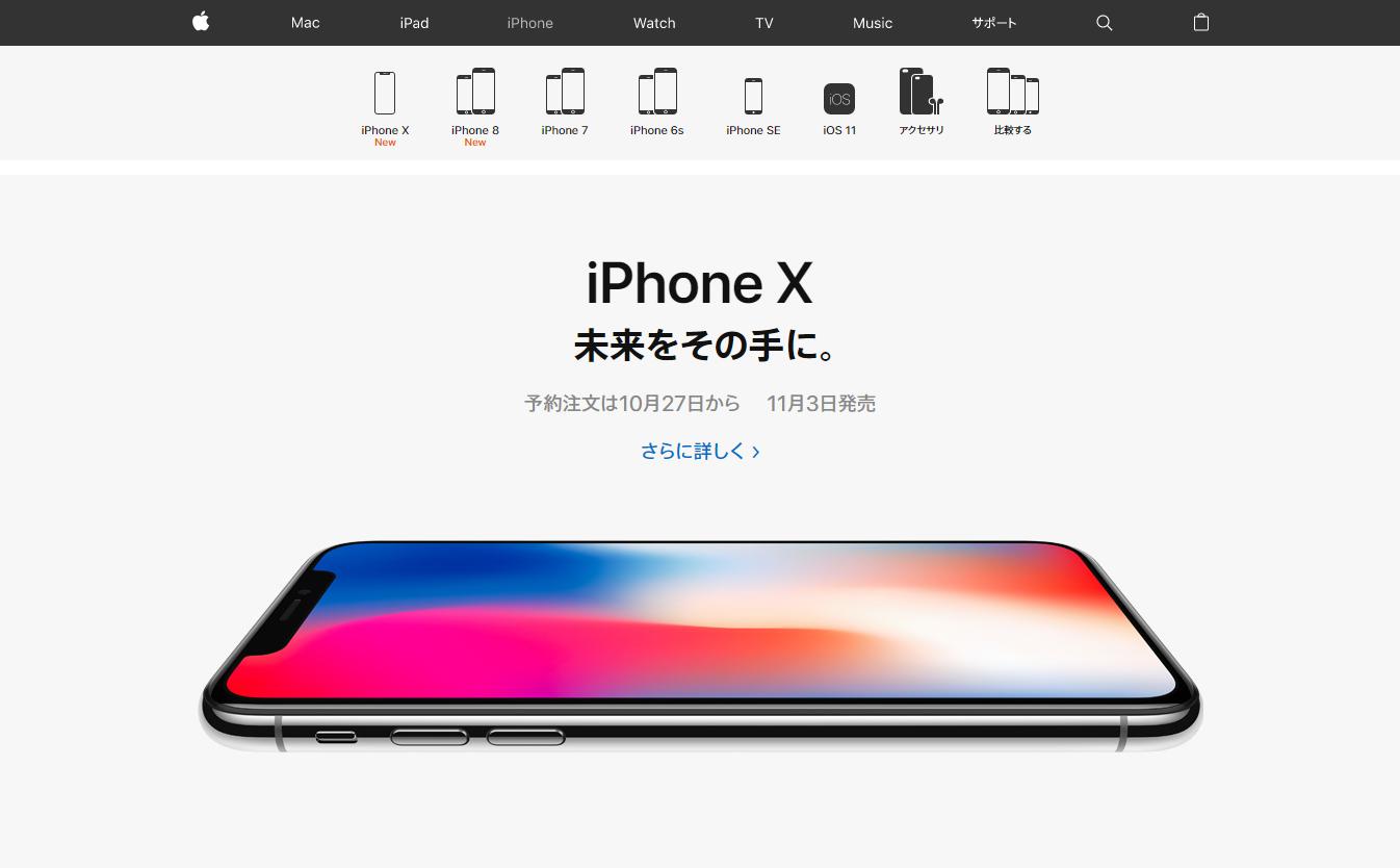 iPhone Apple(日本)