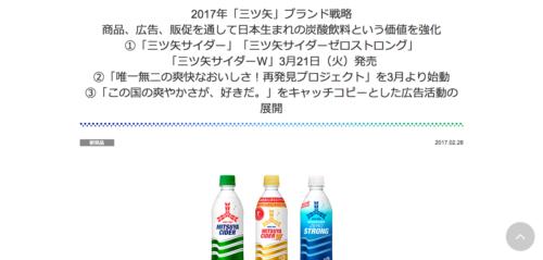2017年「三ツ矢」ブランド戦略|アサヒ飲料
