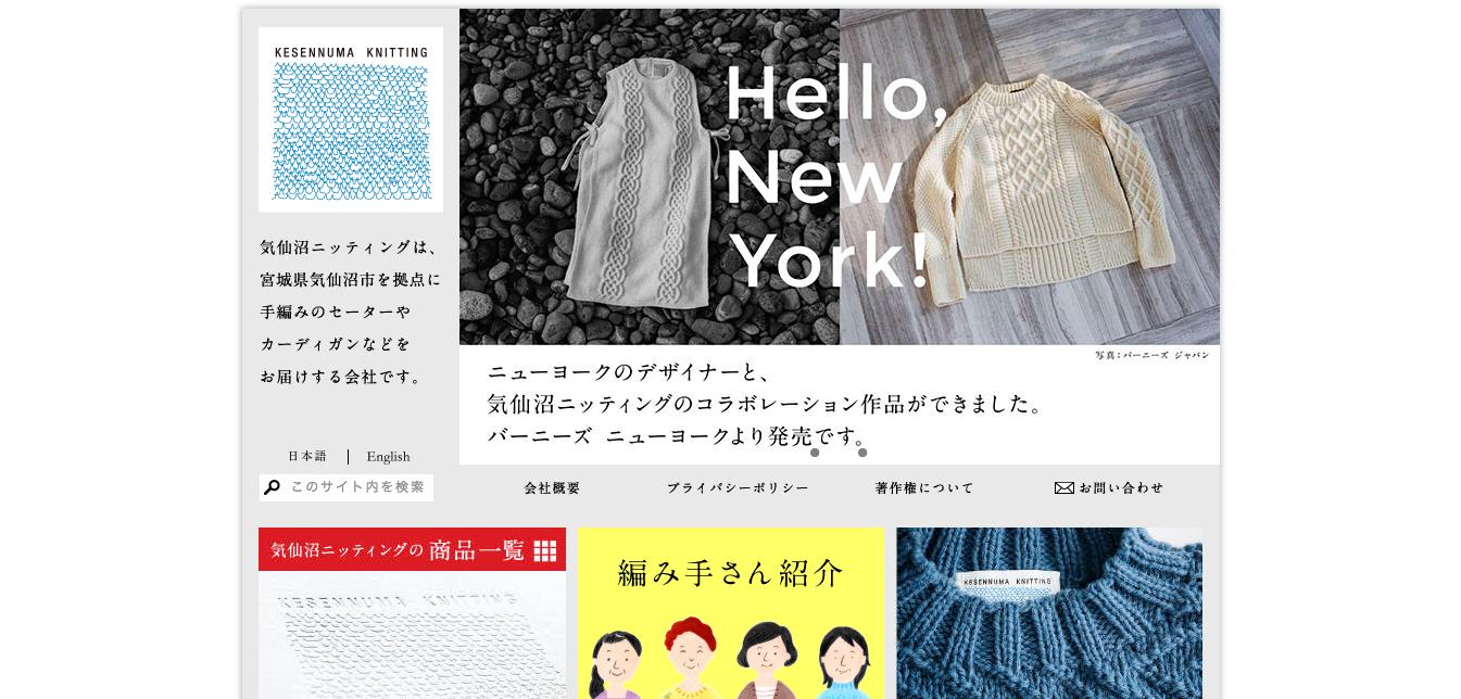 【書評】気仙沼ニッティング物語:いいものを編む会社