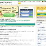 ヤマト運輸 LINE公式アカウント クロネコメンバーズ
