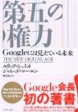 Google会長エリック・シュミットが予想する今後の社会