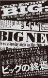 「ビッグの終焉」を読んで、今後の大企業や個人に必要なことを考える