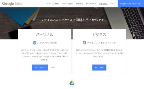Google ドライブをダウンロード