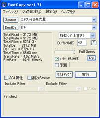 大容量コピーをするとき便利なフリーソフト「FastCopy」
