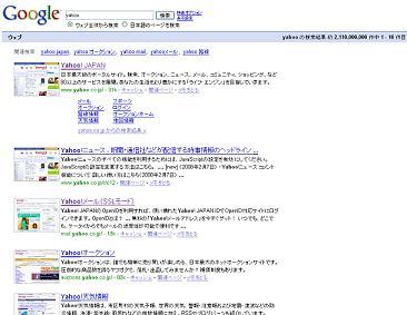 Google検索時にサムネイルを表示するFirefoxアドオン