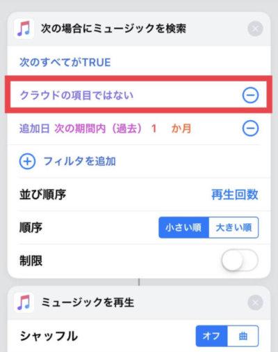 iOSのショートカットアプリで好みのプレイリストをワンタップで再生する