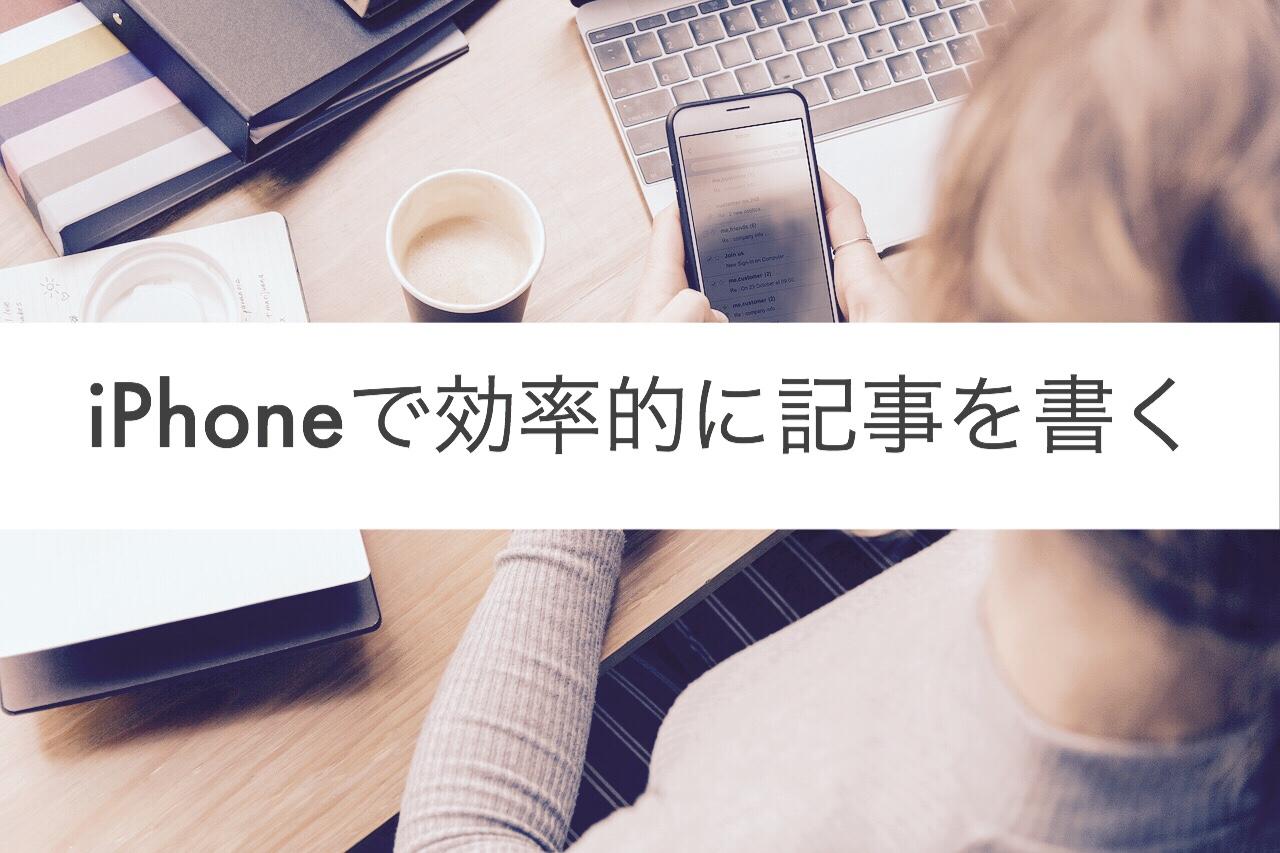 iPhoneに新しいブラウザ導入したらブログ書けるようになった。するぷろーらX、ありがとう