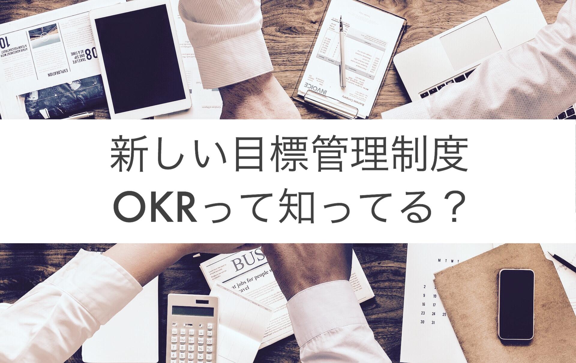 新しい目標管理制度「OKR」を学ぼう