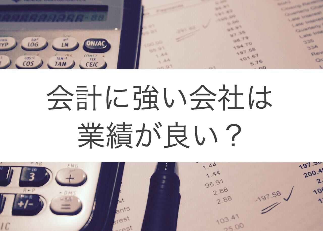 【書評】強い会社をつくる会計の教科書