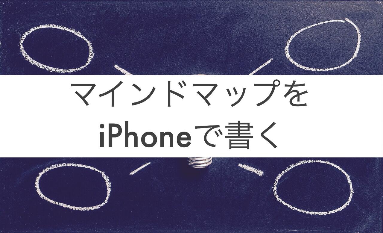iPhoneでマインドマップ書いたら意外に良かった