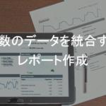 Google Data Studioで複数データ統合
