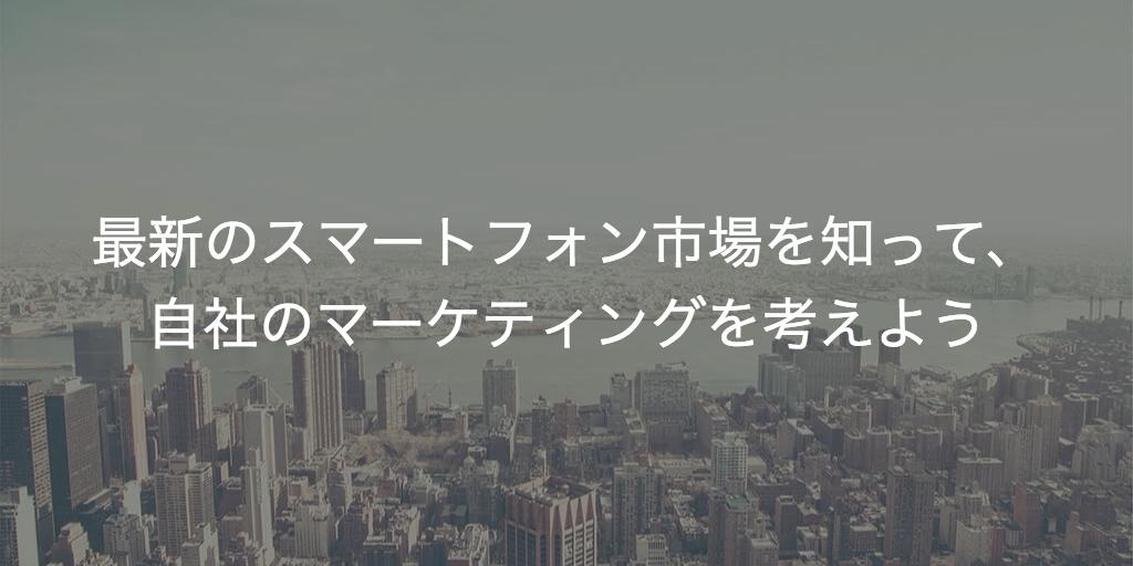 日本ではAndroidとiOSのどちらが多く利用されてる?最新のスマホ市場動向を調べて見た
