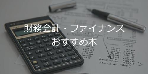 財務会計・ファイナンス おすすめ本